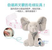 電動毛絨玩具 躲貓貓大象害羞小象兒童安撫玩具公仔音樂會唱歌電動毛絨玩偶禮物