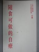 【書寶二手書T1/養生_IJK】隨食可做的自療_大陸中醫師團,日本漢醫教授團/編著