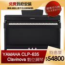 【敦煌樂器】YAMAHA CLP-635 B 88鍵標準數位電鋼琴 黑色木紋款 【贈節能風扇】