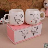 對杯 不離不棄情侶陶瓷對杯實用七夕畢業季禮物送女生女友媽媽 2色