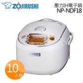 ZOJIRUSHI 象印 壓力IH電子鍋-10人份 NP-NDF18