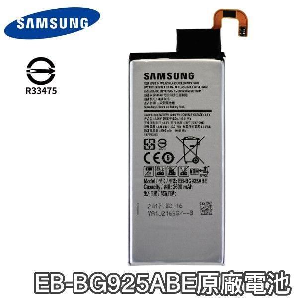 附發票【加購好禮】三星 S6 EDGE G9250 G925S 原廠電池 EB-BG925ABE