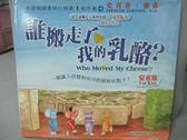 【書寶二手書T1/少年童書_ZDO】誰搬走了我的乳酪-兒童版_史賓賽‧強森, 胡洲賢/譯