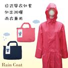 【雨眾不同】防風防曬 日式風衣雨衣外套 防潑水 水玉點點