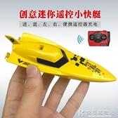 超小迷你遙控快艇兒童家用小快艇搖控F1賽艇水上電動玩具小船 快意購物網