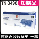 BROTHER TN-3498 原廠盒裝碳粉匣 一支