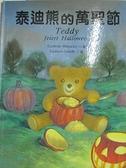 【書寶二手書T8/少年童書_KW1】泰迪熊的萬聖節_Gerlinde Wiencirz著; Giuliano Lunelli圖; 周正滄譯