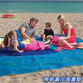 [現貨] 神奇漏沙海灘墊 LSTD001 野餐墊 露營隔髒墊 遊戲墊 旅行可折疊收納