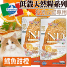 四個工作天出貨除了缺貨》(送購物金400元)法米納 ND OC3低穀挑嘴成貓天然糧-鱈魚甜橙10kg