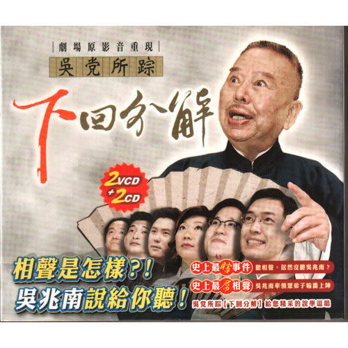 吳兆南 吳党所蹤 下回分解 劇場原影音重現雙CD附雙VCD 吳黨所宗