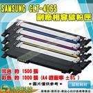 SAMSUNG CLT-406S 藍 相容副廠碳粉匣 CLP-365W / CLX-3305W ETCS028