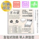 京之寢   防蟎單人床墊套 (KM-10...