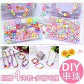 兒童益智24格DIY串珠玩具 手工編織 四款可挑 附贈四件套組