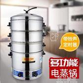電蒸籠商用不銹鋼多功能電蒸鍋大容量電蒸桶特大蒸包爐機igo  莉卡嚴選