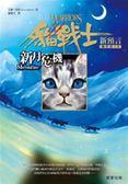(二手書)貓戰士二部曲新預言之二:新月危機