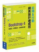 (二手書)前端&行動網頁設計速成班:Bootstrap 4 + CSS3 + HTML5 + JavaScript
