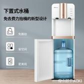 榮事達飲水機下置水桶立式家用制冷制熱全自動智慧管線機冰熱兩用ATF「青木鋪子」