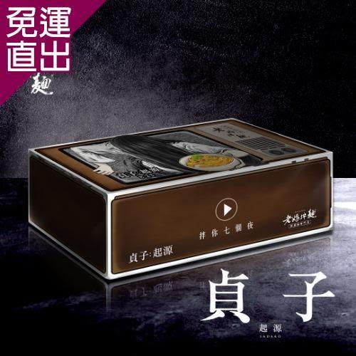 預購-老媽拌麵 貞子聯名款之七夜平安箱x2箱 (7入/箱)【免運直出】