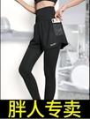 運動褲 高腰運動褲女大碼胖MM跑步健身速幹高彈力中腰七分褲長褲瑜伽褲 交換禮物