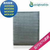大金 ACK55N、MCK55N、MCK55P、MCK40P(厚)【Original life】加濕空氣清淨機濾網 超淨化長效可水洗
