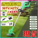 【台灣現貨】割草機 電動家用小型園林充電式除草機修草坪剪草鋰電割草42V
