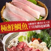 【免運】極鮮鯛魚干貝海陸超值鍋(6樣/適合6-8人)(食肉鮮生)