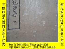 二手書博民逛書店罕見1882年和刻《萬國地誌攬要》一冊全155713 見圖