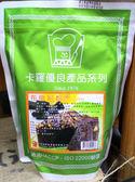 《卡羅 布朗尼粉》 1kg/包 餐飲業務用 香醇濃郁--【良鎂咖啡精品館】