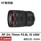 Canon RF 24-70mm F/2.8L IS USM EOS R RP 大光圈變焦鏡 7/31前燈送3000郵政禮券 德寶光學 佳能公司貨