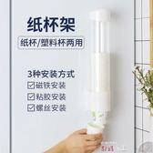 杯架紙杯架自動取杯器飲水機旁邊壁掛式杯筒分杯器一次性杯子收納架子 數碼人生