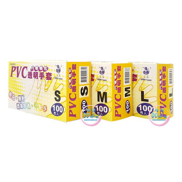 H2393 三花PVC顆粒無粉手套 100入/盒 (SML) 抽取式手套 塑膠手套 防滑顆粒 美髮染髮【生活ODOKE】