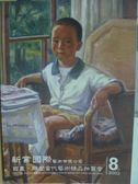 【書寶二手書T3/收藏_ZKS】新業2002西畫_雕塑當代精品拍賣會_2002/8/18