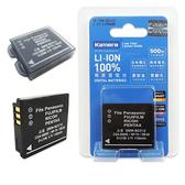 Kamera 佳美能 通過BSMI認證 for DMW-BCC12 CGA-S005E高容量相機鋰電池