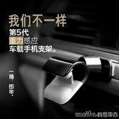 重力感應車載手機支架汽車創意車用導航支撐架黏貼式多功能通用型 美芭