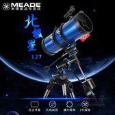 天文望遠鏡專業觀星深空高倍高清igo 小明同學