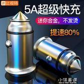車載充電器快充一拖二點煙器轉換插頭USB多功能車用貨車24V『小淇嚴選』