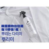 韓國 Nutri 免燙衣物噴霧(小)95ml【小三美日】除皺噴霧
