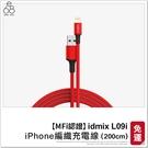 idmix L09i iPhone充電線 2.4A 編織線 鋁合金頭 200公分 蘋果 傳輸線 數據線