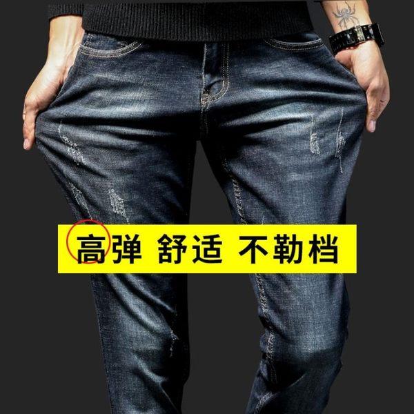 牛仔褲 秋季高彈力修身小腳潮流韓版男士青年直筒百搭長褲