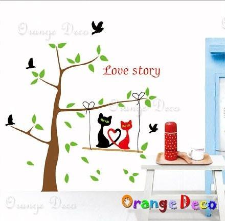 壁貼【橘果設計】Love story DIY組合壁貼/牆貼/壁紙/客廳臥室浴室幼稚園室內設計裝潢