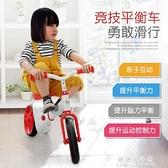 兒童平衡車滑步車小孩無腳踏自行車溜溜車1-3-6歲學步滑行車 果果輕時尚NMS