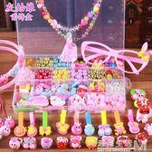 公主禮物diy兒童串珠玩具穿項錬首飾穿珠子益智玩具女孩生日禮物  遇見生活