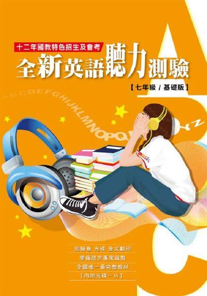 全新英語聽力測驗【七年級/基礎版】(附光碟)12年國教特色招生及會考