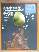 【書寶二手書T5/少年童書_KC4】想生金蛋的母雞_漢娜約翰森