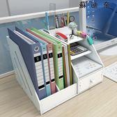 【全館8折】文件架辦公用創意文件夾收納盒書立書架