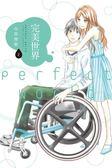 完美世界(2)
