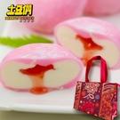 【土豆們】法式雪果子_花妍賞 (麻糬冰淇淋12顆/盒_附保冷花妍提袋)