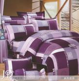 單人兩用被床包組/純棉/MIT台灣製   紫色風情  