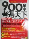 【書寶二手書T7/語言學習_XFH】900單字考遍天下(1書 + 1MP3)_蔣志榆