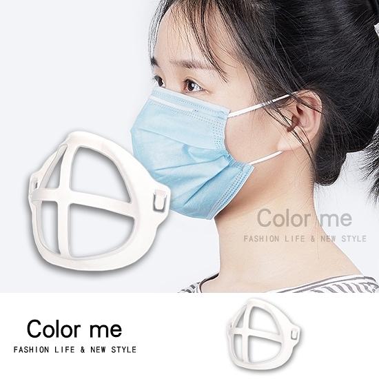 口罩支架 口罩立體支架 平面口罩 口罩支撐架 口罩架 3D立體口罩支架【F046】color me